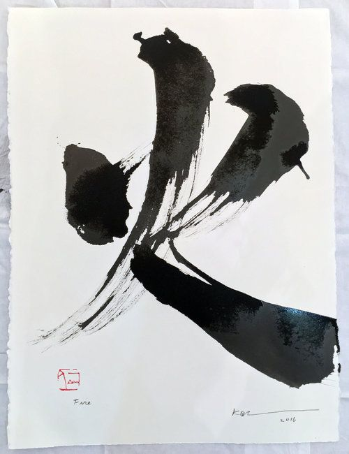 Kazuaki Tanahashi Fire Brush Stroke Tattoo Japanese Calligraphy