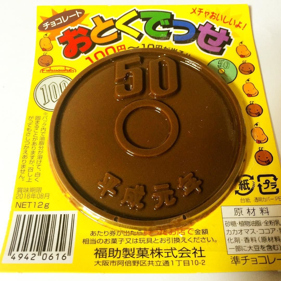 Te comerías 50 yenes? Pero de chocolate. http://ift.tt/1VPNF0E  Would you eat 50 chocolate yens coin?  #cajaEneroBFJ #JanuaryBoxBFJ#boxfromjapan #golosinasjapon