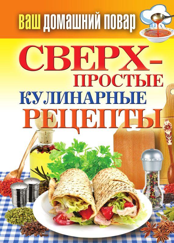 Скачать книги бесплатно и без регистрации кулинария
