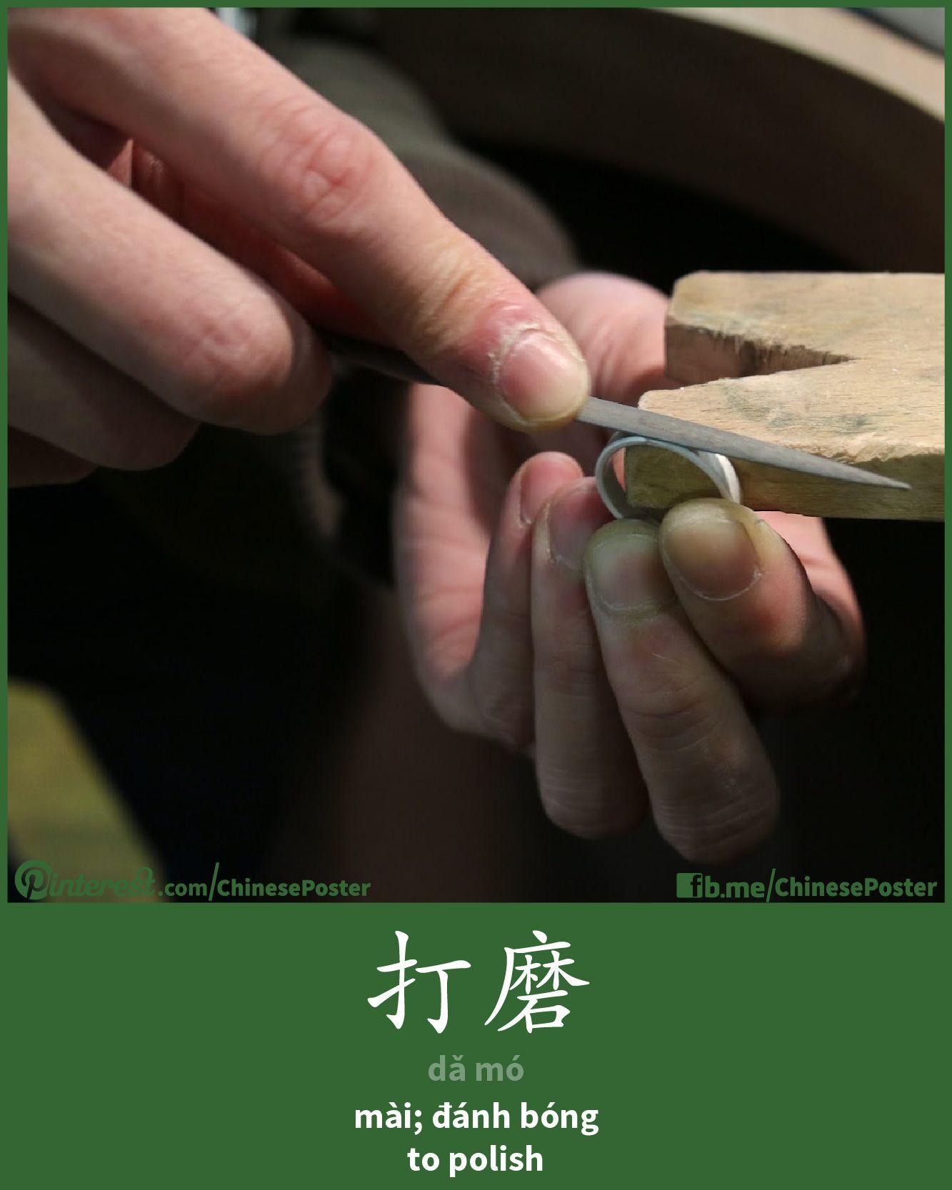 打磨 - dǎ mó - mài; đánh bóng - to polish