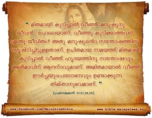 Read Malayalam Bible verse in every morning before you start