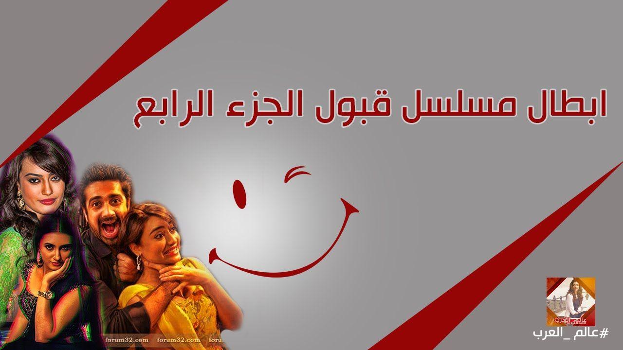 مسلسل قبول الجزء الرابع - الحلقة 10 العاشرة مدبلجة للعربية HD