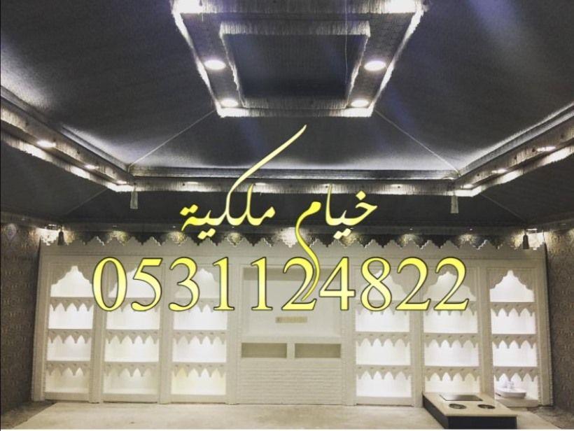 خيام ملكية In 2021 Track Lighting Ceiling Lights Neon Signs