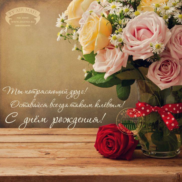 Двумя, поздравление с днем рождения открытка цветы