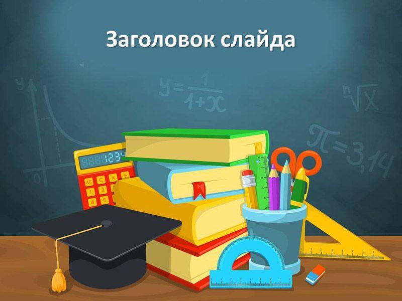 Matematika Shablony Prezentaciya Besplatnyj Shablon