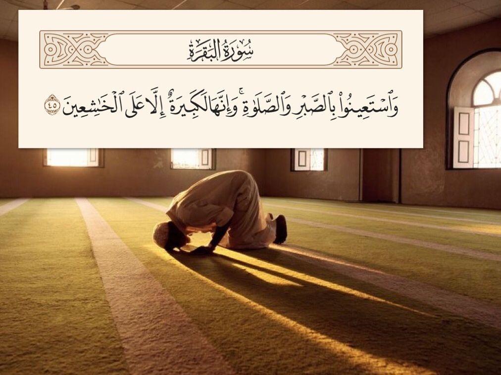 الصبر والصلاة