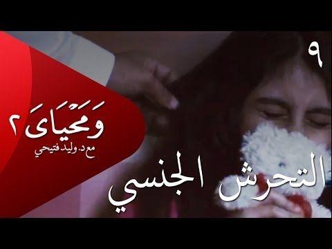 ومحياي 2 مع د وليد فتيحي التحرش الجنسي Tanmia Tv English