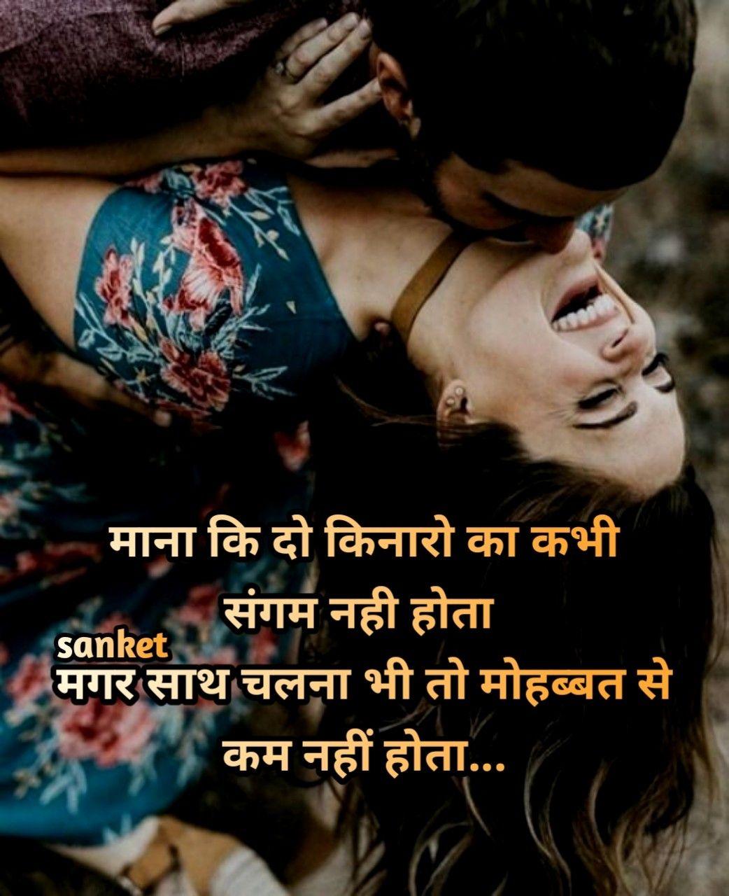 Sex love in hindi