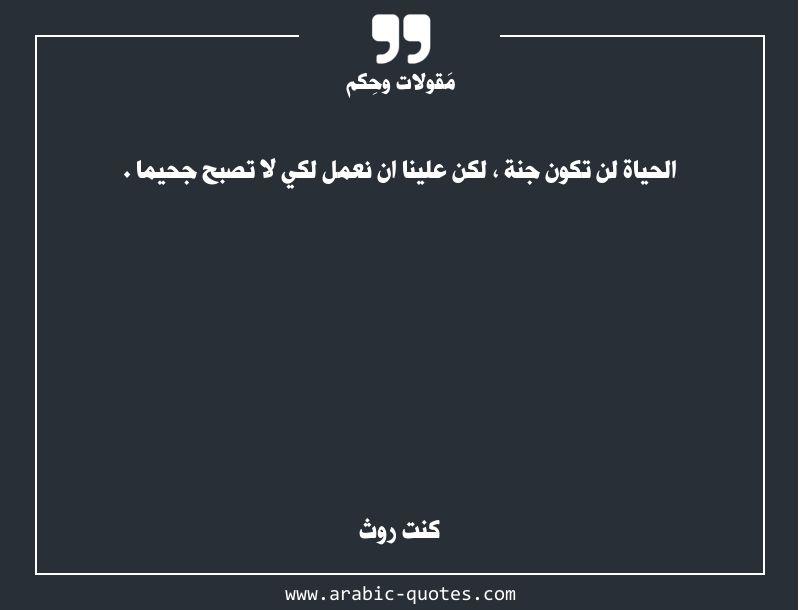 مقولة اليوم حياة Arabic Quotes Quotes Words