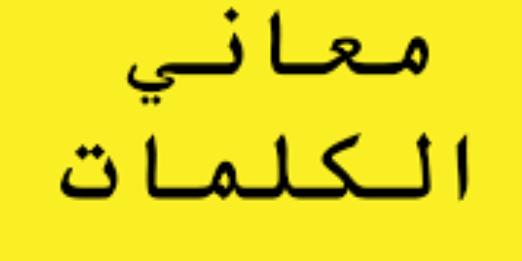 ما هو معنى كلمة طناخة Arabic Calligraphy Calligraphy