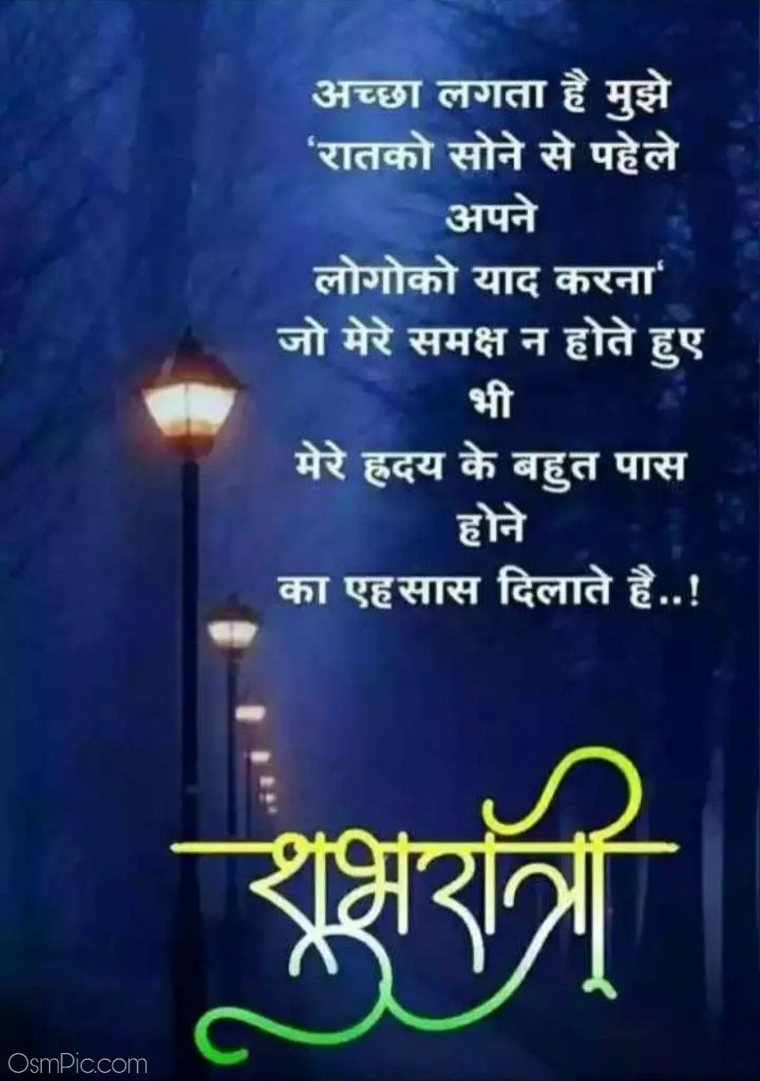Good Night Images With Quotes In Hindi For Whatsapp Good Night Hindi Good Night Hindi Quotes Good Night Quotes
