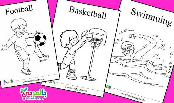 اسماء العاب رياضية بالانجليزي بالصور رسومات للتلوين اسماء الالعاب الرياضية في الانجليزي Free Worksheets For Kids Kids Worksheets Printables Worksheets Free