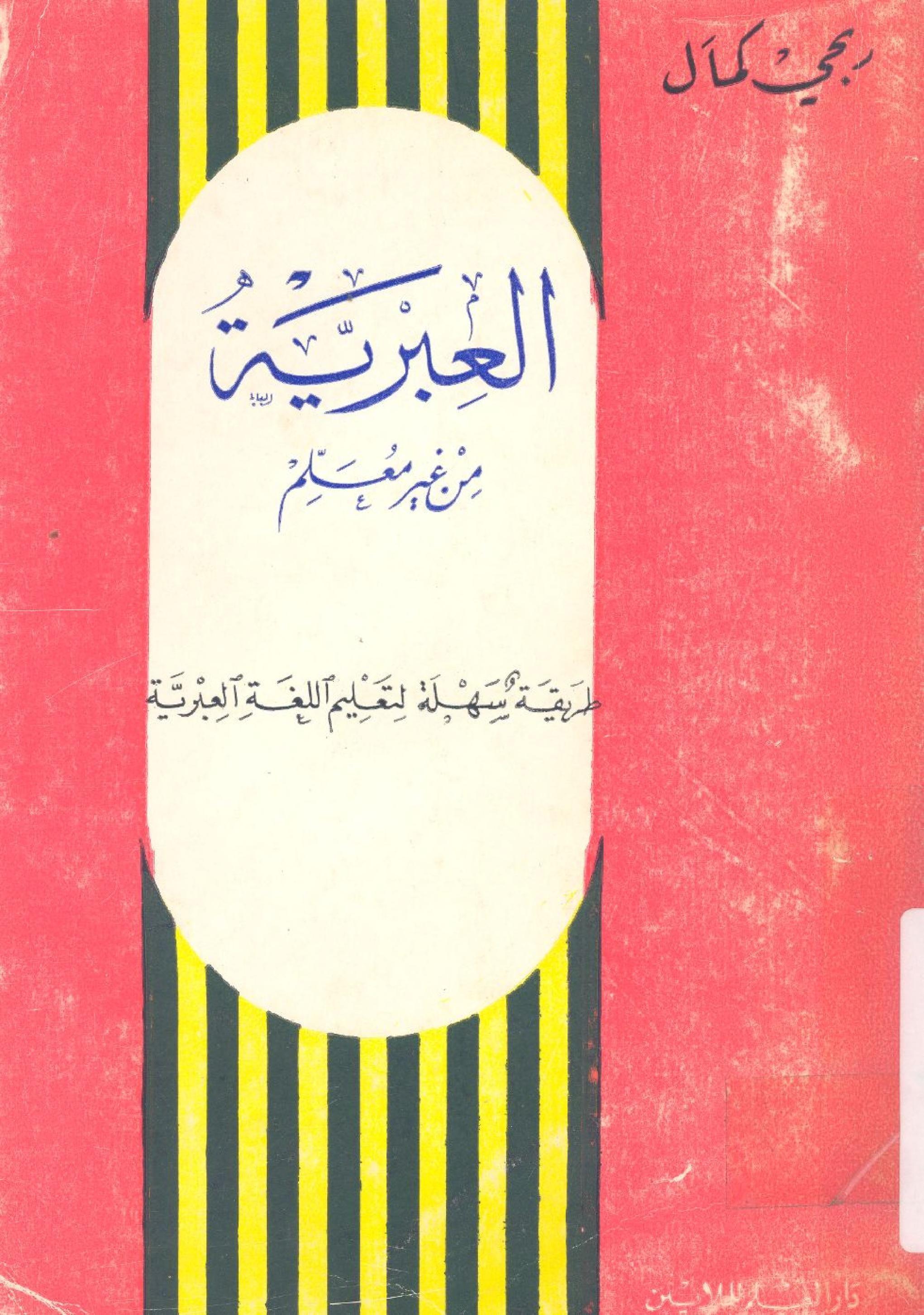 Https Archive Org Stream 20191110 20191110 1349 العبرية من غير معلم طريقة سهلة فى تعلم اللغة العبرية In 2020 Arabic Books Books Free Books