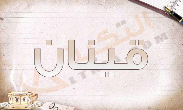 معنى اسم قينان في اللغة العربية يعتبر اسم قينان من الأسماء الغير منتشرة ولم يعرفه احد فإن هناك الكثير يبحثون عن أسماء جديدة حتى ي Math Math Equations Equation