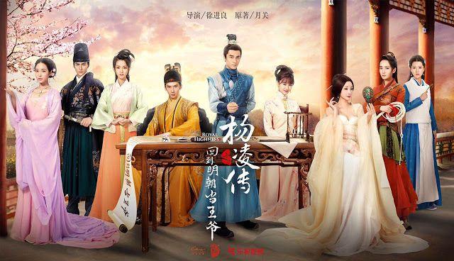 Royal Highness (2018) | Chinese movies, Drama movies ...