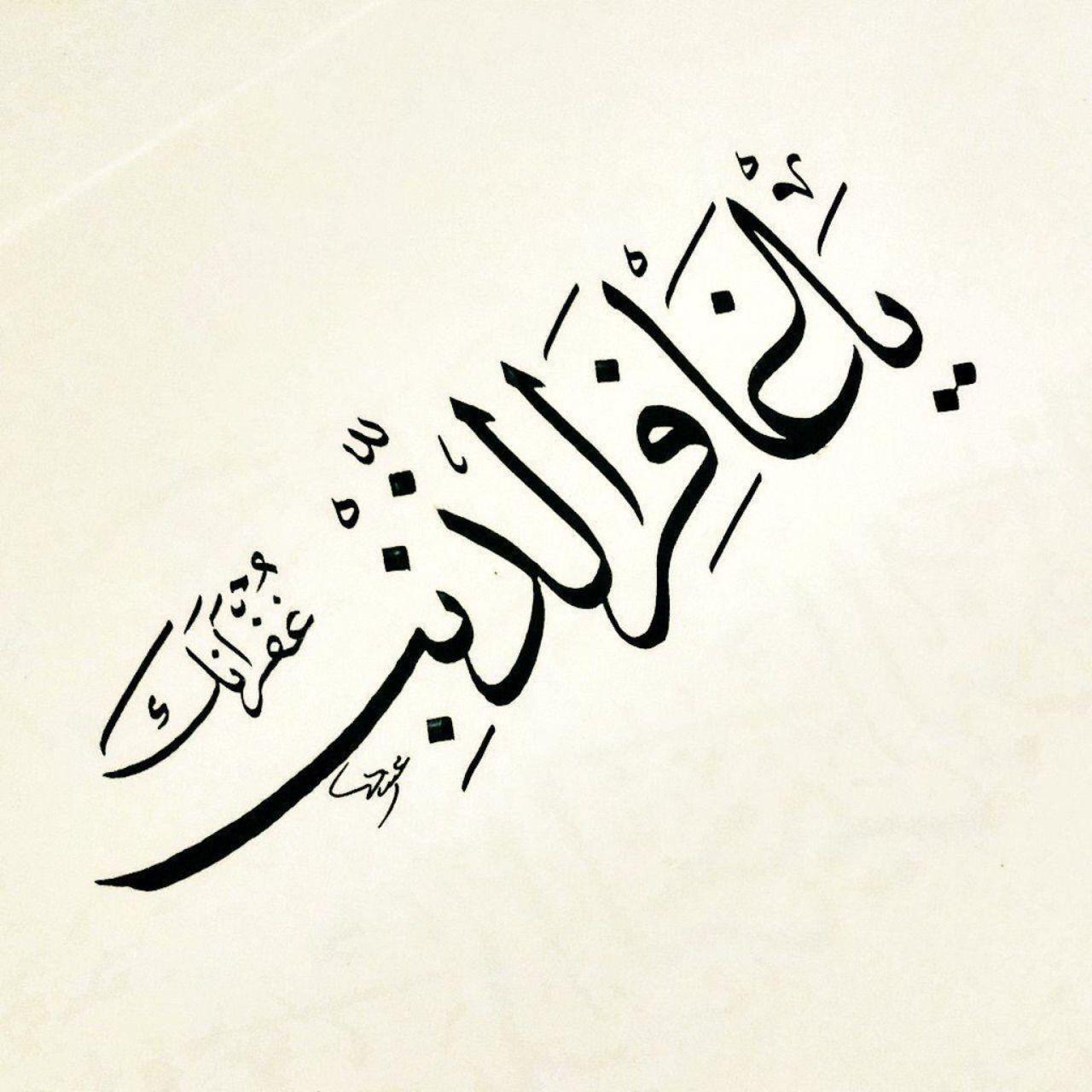 Arabiccalligraphy Islamic Art Calligraphy Islamic Calligraphy Arabic Calligraphy Art