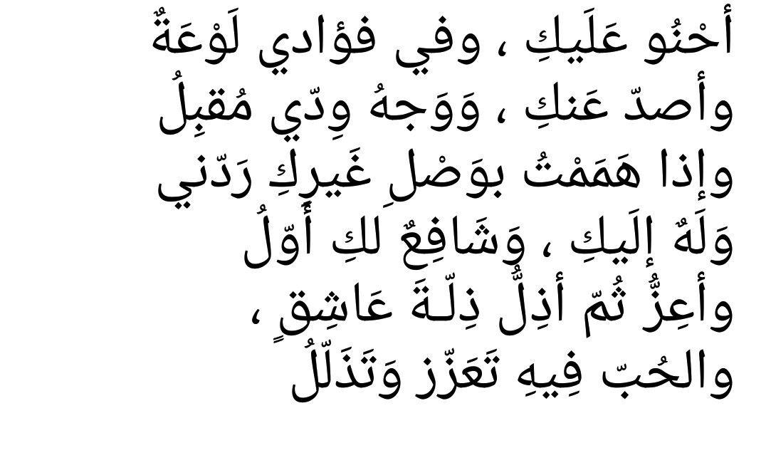 البحتري شعر غزل Words Arabic Words Quotes