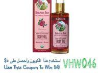 زيت مساج للجسم من ايهيرب Body Oil Organic Body Oils Natural Body Oils