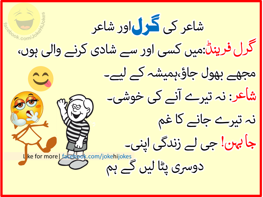A Blog For Latest Urdu Columns Talk Shows News Urdu News Funny Videos Urdu Jokes Urdu Poetries Bre Funny Picture Quotes Sunday Quotes Funny Funny Quotes
