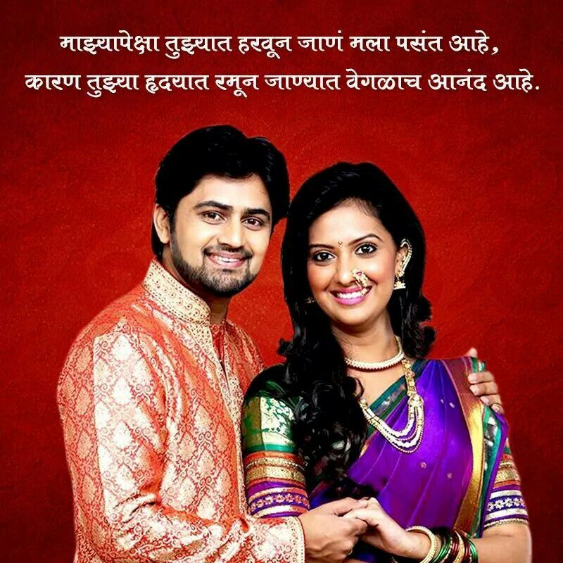 Marathi couple Brother birthday quotes, Wedding quotes