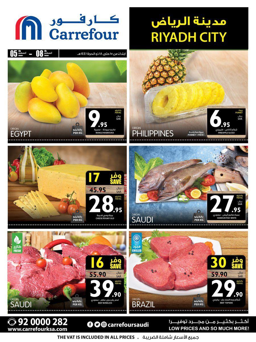 عروض كارفور تسو ق ووف ر في كارفور بين ١٥و١٨ ذو الحجة عروض كارفور السعودية للاطلاع على المزيد من العروض في كارفور الجوف بريد Riyadh Carrefour Vegetables