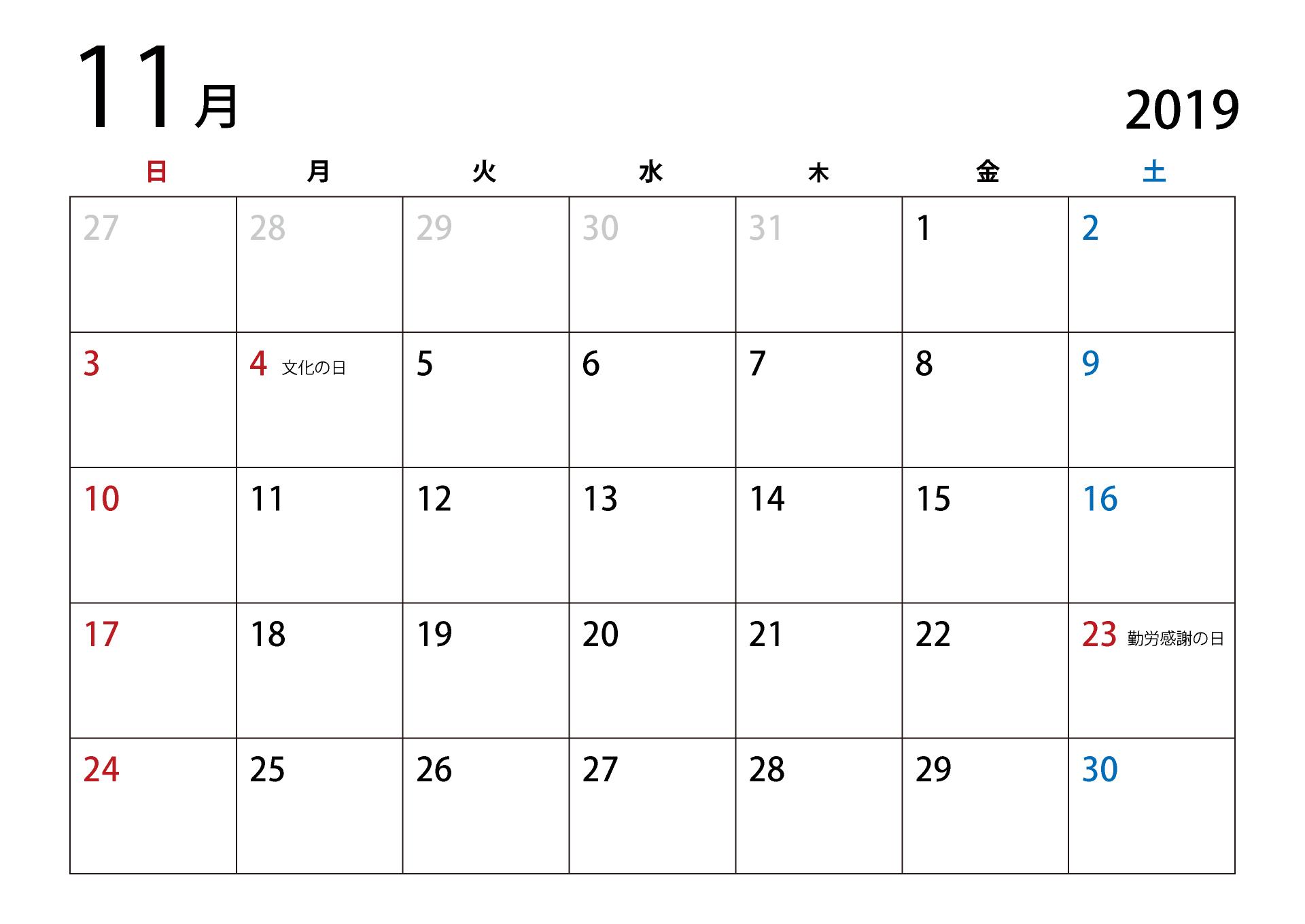2019年11月カレンダー(日本語)のフリーダウンロード画像|ii | 8月 カレンダー, 11月 カレンダー, カレンダー