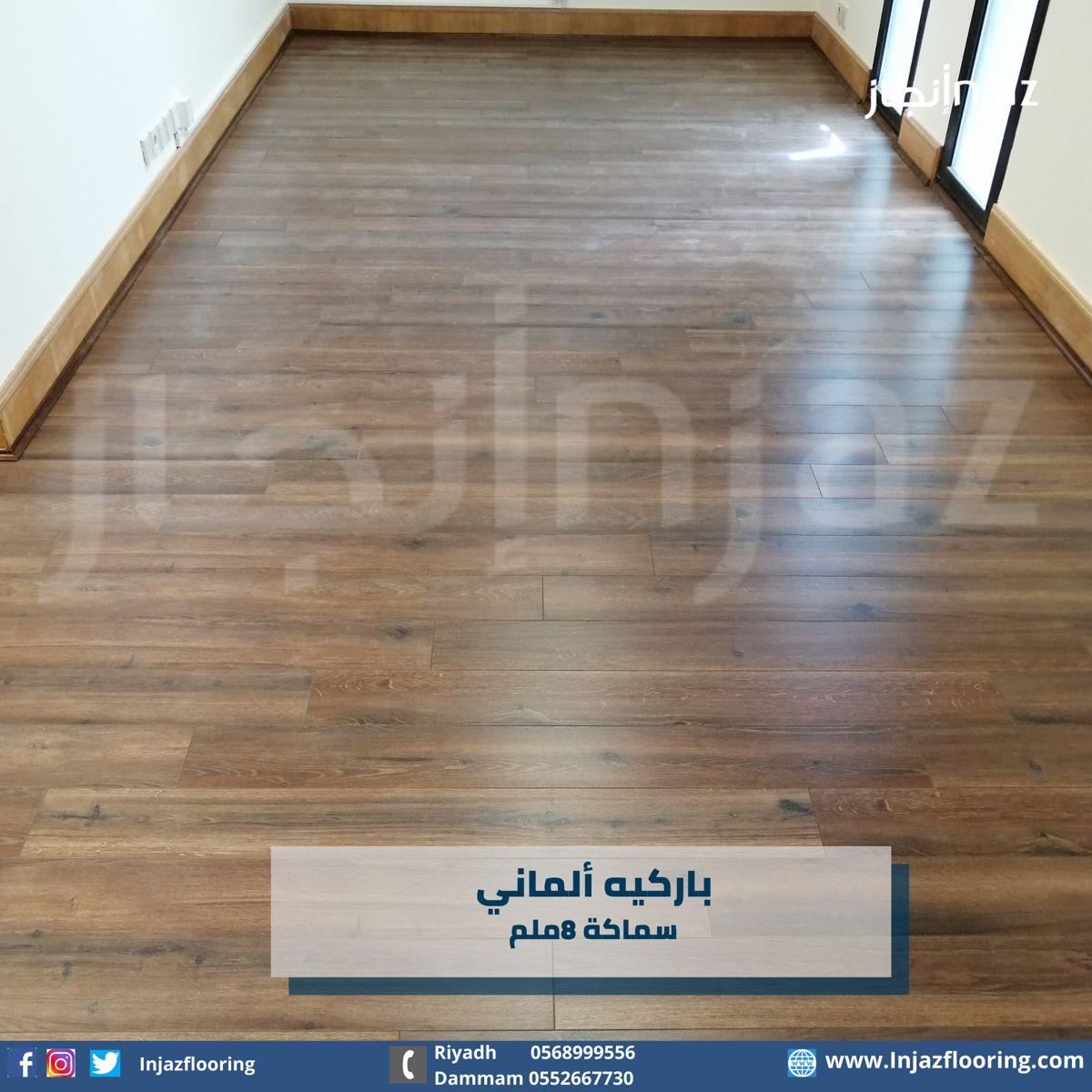 من أعمالنا تركيب باركيه ألماني سماكة 8ملم Flooring Hardwood Floors Hardwood