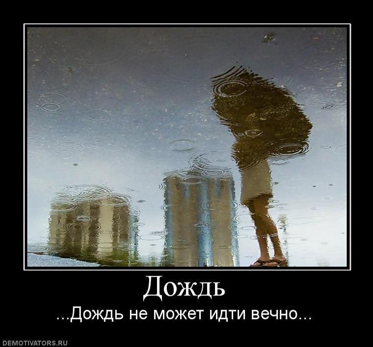 смешной демотиватор дождь другие