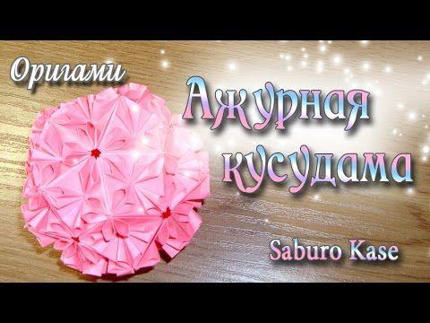 Photo of Ажурная кусудама Loop из Оригами Origami ball Kusudama
