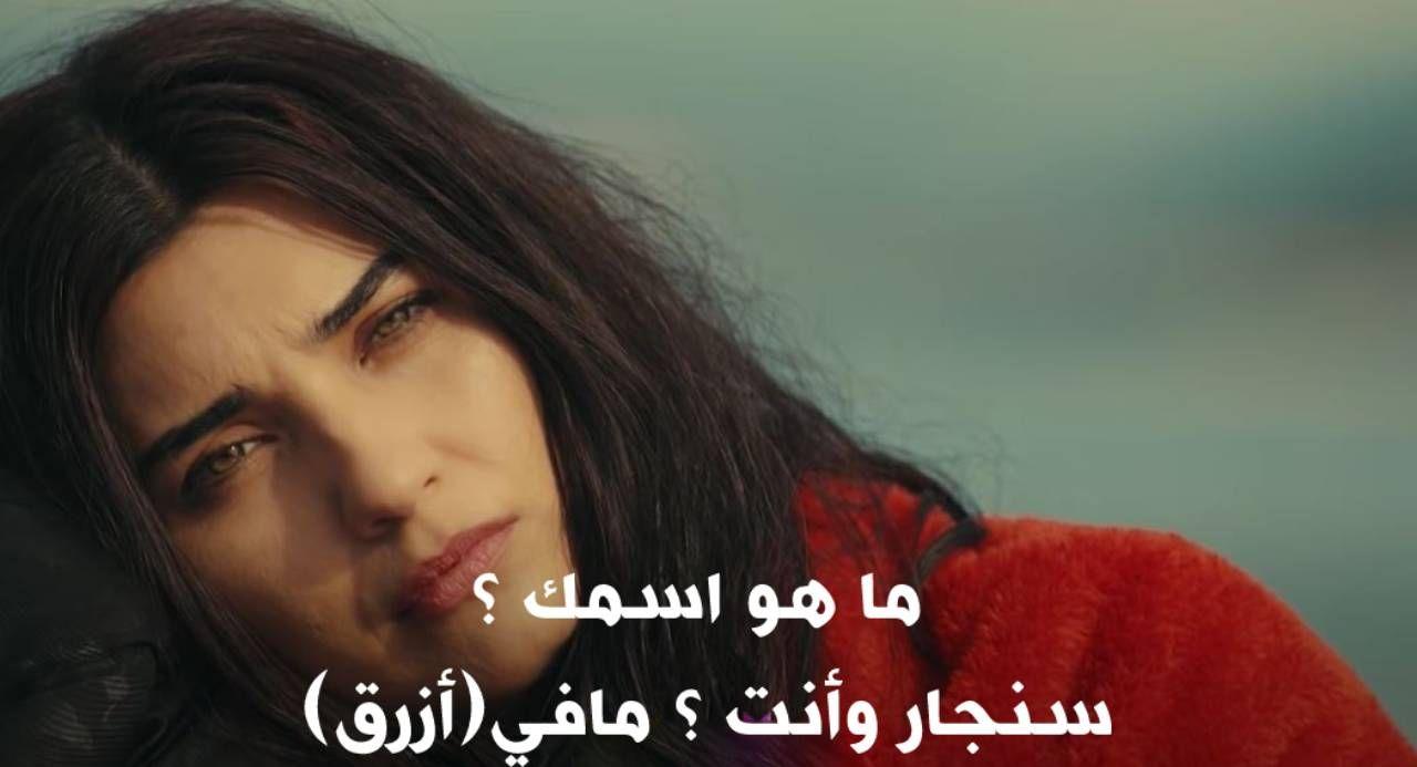 مسلسل ابنة السفير 39 Facebook مترجمة للعربية ابنة السفير 39 قصة عشق In 2021 Incoming Call