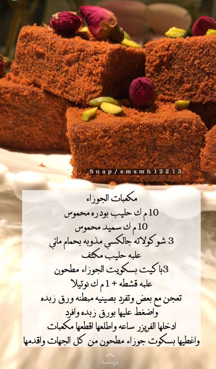 Pin By Rashrash On حلويات Food Tres Leches Cake Food And Drink