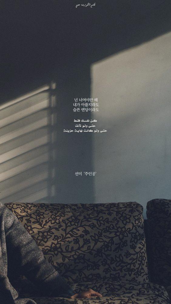 إقتباسات كورية Korean Quotes Korean Language Quotes