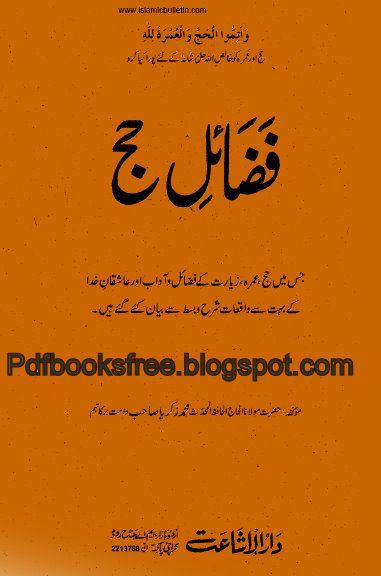 Kitab Fadhail Amal Pdf