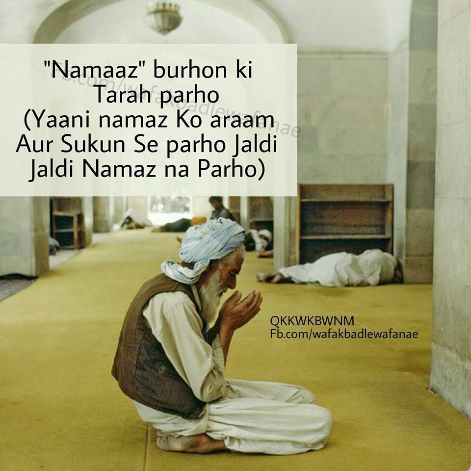 Aur Dua Bachon Ki Tarah Maango Sache Dil Aur Yaqeen K Sath Home Decor Decals Islamic Quotes Home Decor