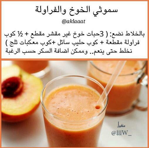 سموذي خوخ وفراوﻻة Healthy Drinks Smoothies Smoothie Drink Recipes Food Drinks Dessert