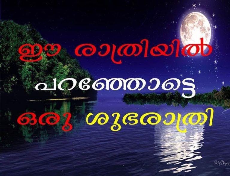 Good Night Images In Malayalam