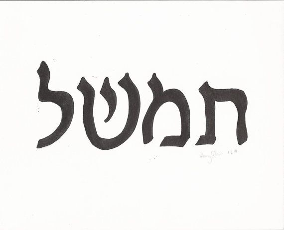 Timshel is a Hebrew word that roughly translates to Thou Mayest ...