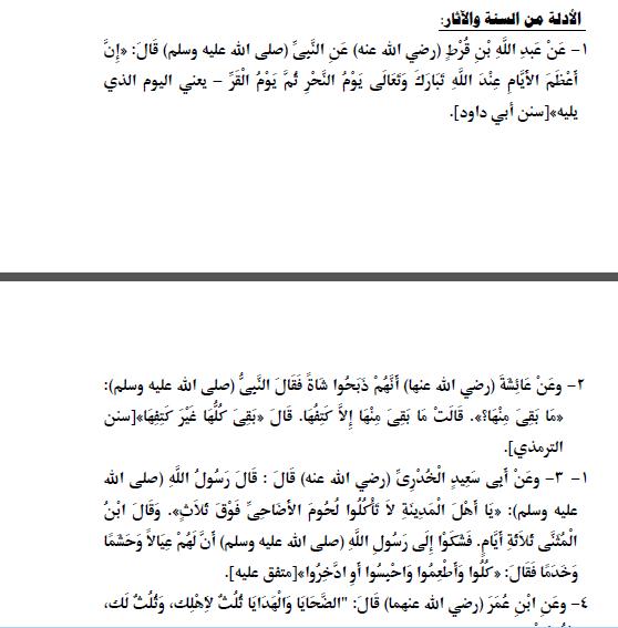 تحميل خطبة عيد الأضحى جاهزة مكتوبة مميزة Pdf 4 اكتوبر 2014 Math Islam Math Equations