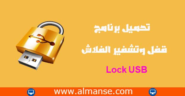 تحميل برنامج قفل الفلاش Download Lock Usb Usb Usb Flash Drive Flash Drive