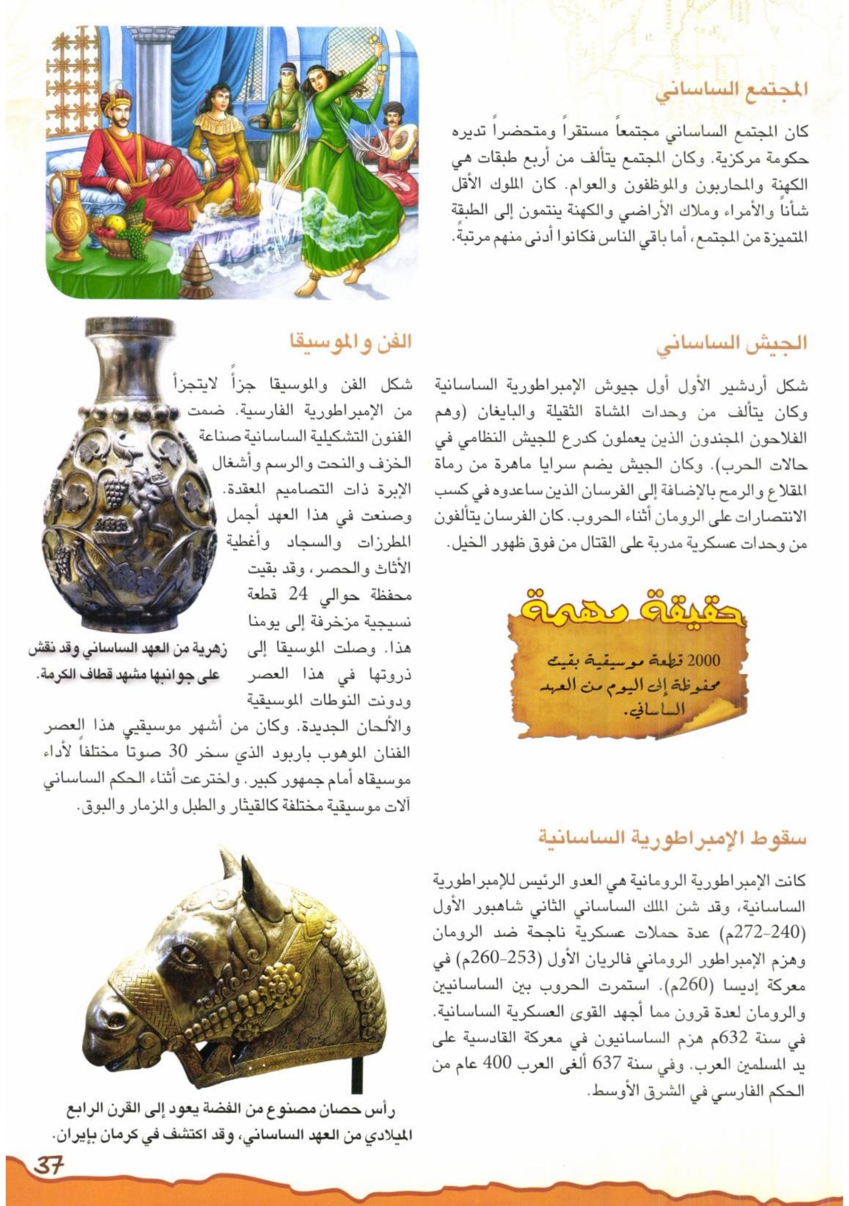 أطلس حضارات العالم القديمة Free Download Borrow And Streaming Internet Archive Beautiful Arabic Words History Arabic Words