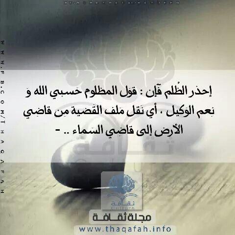 وقانا الله دعوة المظلوم Convenience Store Products Pill Convenience Store