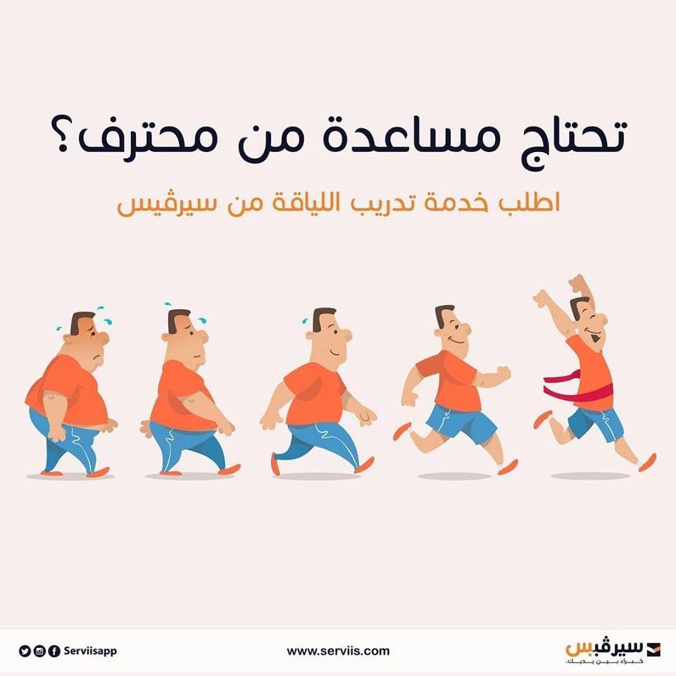 ابحث عن أفضل مدرب لياقة بدنية وشخصية في جدة ومكة والمدينة والرياض والدمام سيرفيس Fitness Training Fitness Trainer Fitness