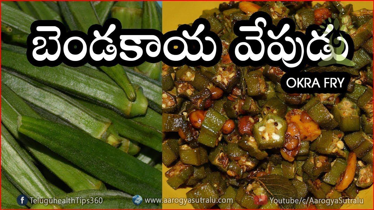 బెండకాయ వేపుడు Bendakaya Fry/ Vepudu Very Simple