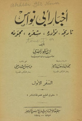 أخبار أبي نواس تاريخه نوادره شعره مجونه لابن منظور تحقيق محمد ابراهيم Pdf Books Arabic Calligraphy Calligraphy