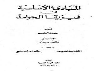 تحميل كتاب المبادئ الأساسية في فيزياء الجوامد تأليف شارلز كيتل Solid State Physics Physics Books Physics Pdf Books
