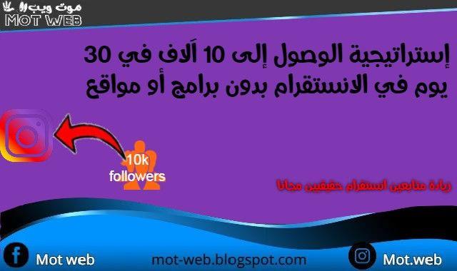 زيادة متابعين انستقرام 10k في 30 يوم فقط 10k Instagram Followers Instagram Followers Instagram