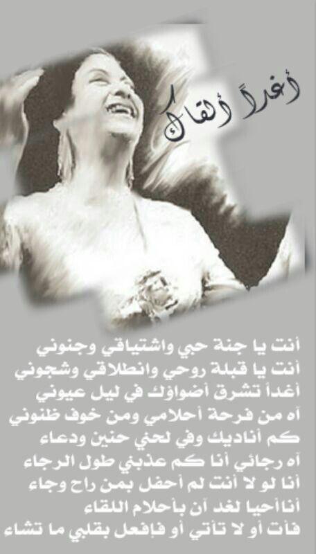 Desertrose للشاعر السوداني الهادي آدم أم كلثوم أغدا ألقاك Best Song Lines Arabic Poetry Pretty Words