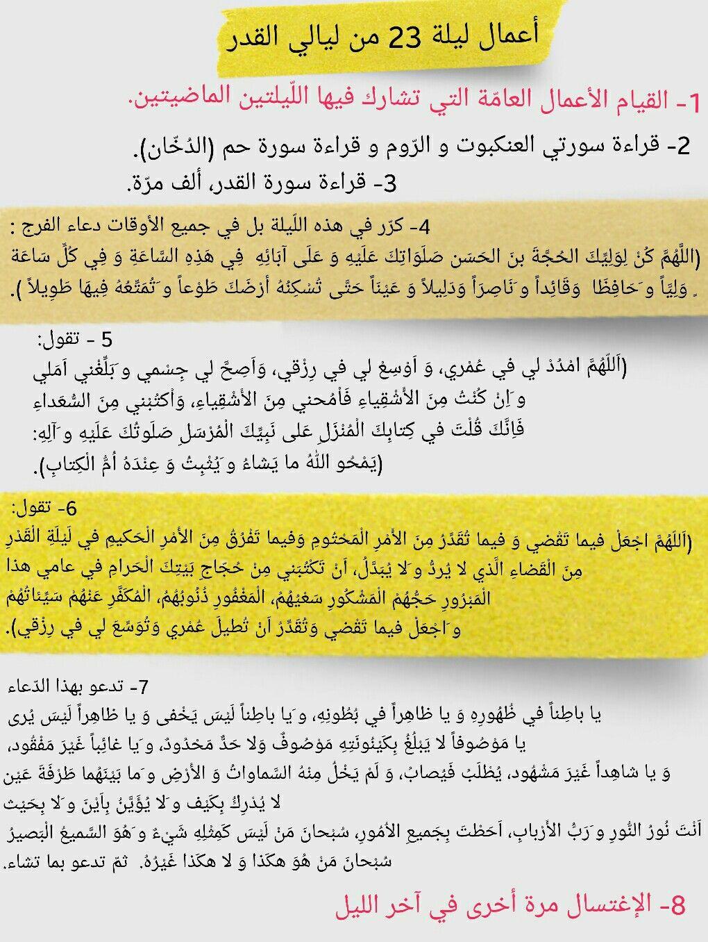 5 أعمال ليلة القدر ليلة 23 رمضان تمت الاستفادة من المصدر حقيبة المؤمن شبكة الكفيل العالمية Ramadan Uji Event Ticket