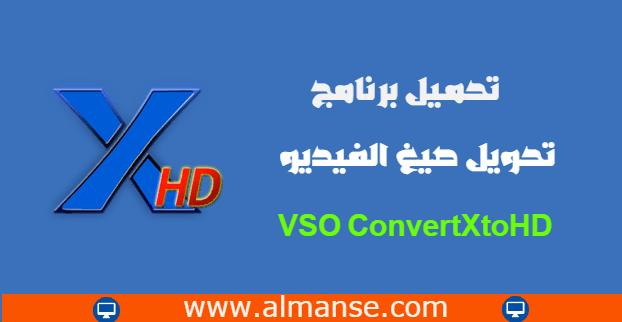تحميل برنامج تحويل صيغ الفيديو Vso Convertxtohd Lettering Symbols
