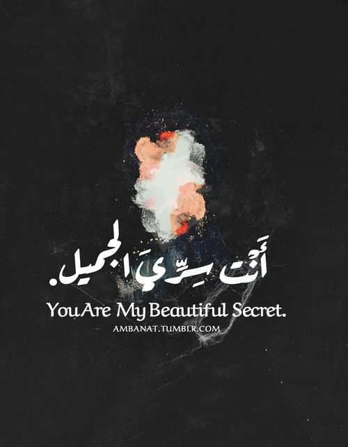 arabic #quote #love #عربي #pic #couple #love #art | pics